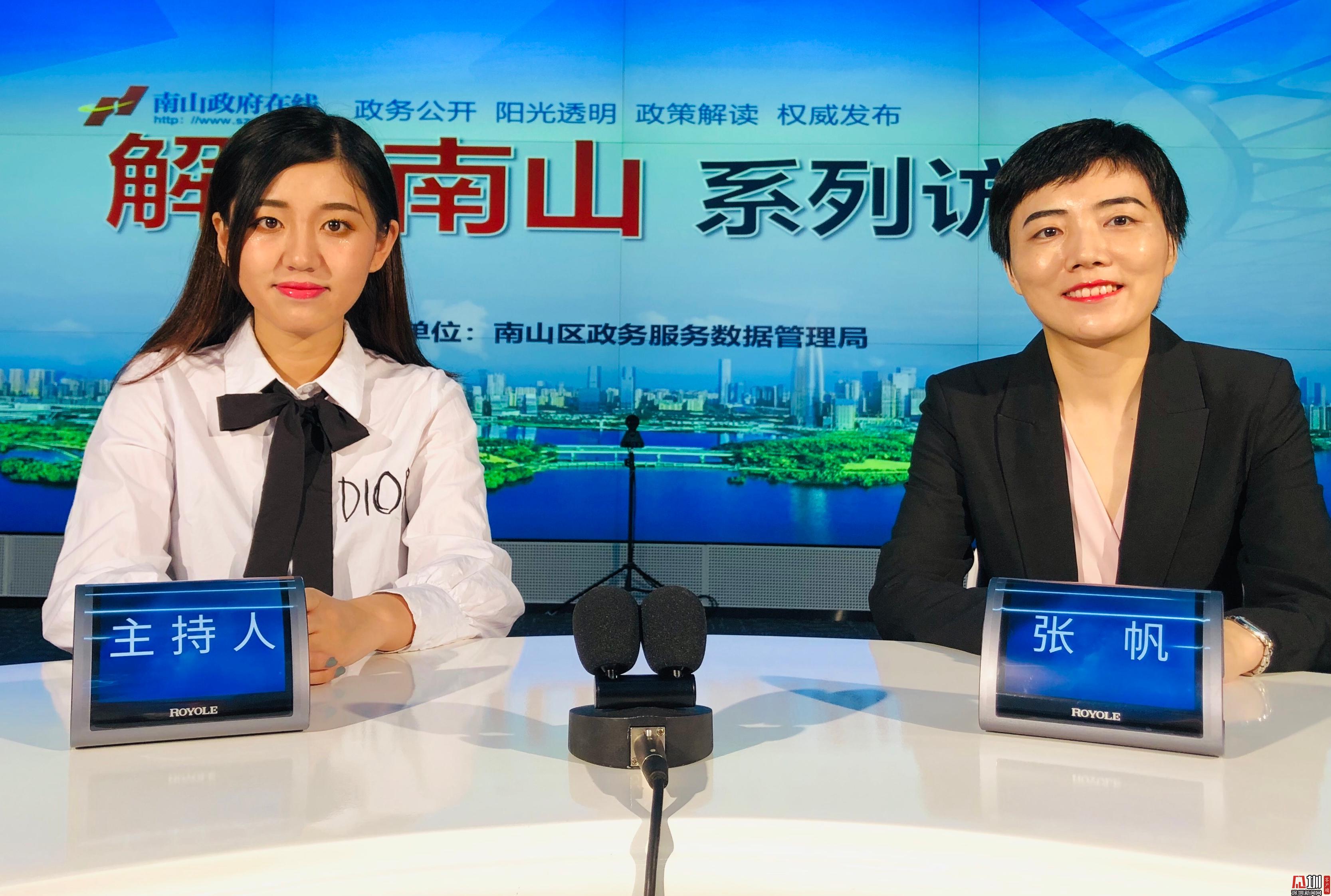 """南山预计为12.7万企业减免社保42亿,为3553家企业返还""""失业金""""7.15亿元"""