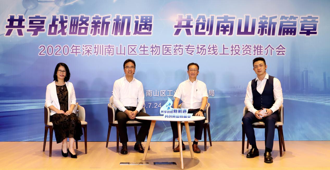 2020年深圳市南山区生物医药专场线上投资推介会举办