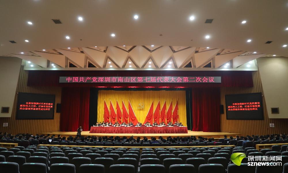 中国共产党深圳市南山区第七届代表大会第二次会议